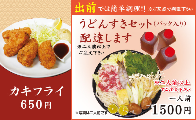 カキフライ650円&うどんすきセット一人前1500円