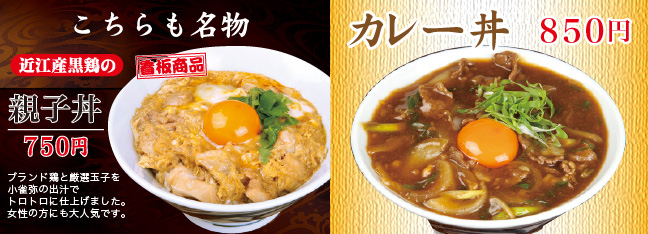 こちらも名物(看板商品)近江産黒鶏の親子丼750円・カレー丼850円