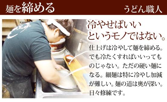 麺を締める/うどん職人