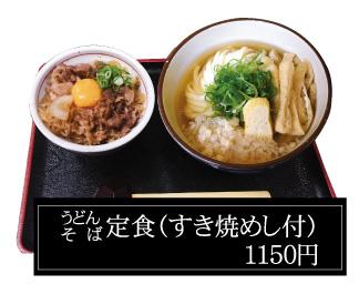 うどん・そば定食(すき焼めし付)1150円