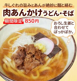 牛しぐれの旨みとあんが絶妙に麺と絡む、「肉あんかけうどん・そば」。おろし生姜と合わせてぽっかぽか。期間限定850円