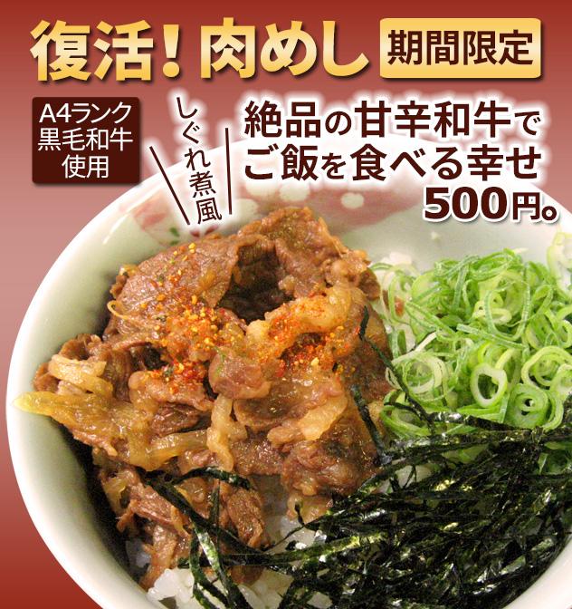 再復活!肉めし。期間限定。A4ランク黒毛和牛使用、しぐれ煮風、絶品の甘辛和牛でご飯を食べる幸せ500円