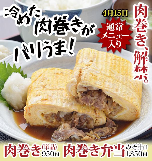 肉巻き解禁。4月15日通常メニュー入り。冷めた肉巻きがバリうま! 肉巻き(単品)950円、肉巻き弁当みそ汁付1,350円