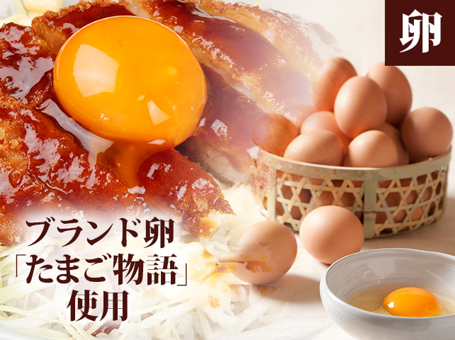 卵ーブランド卵「たまご物語」使用