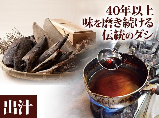 40年以上味を磨き続ける伝統のダシ