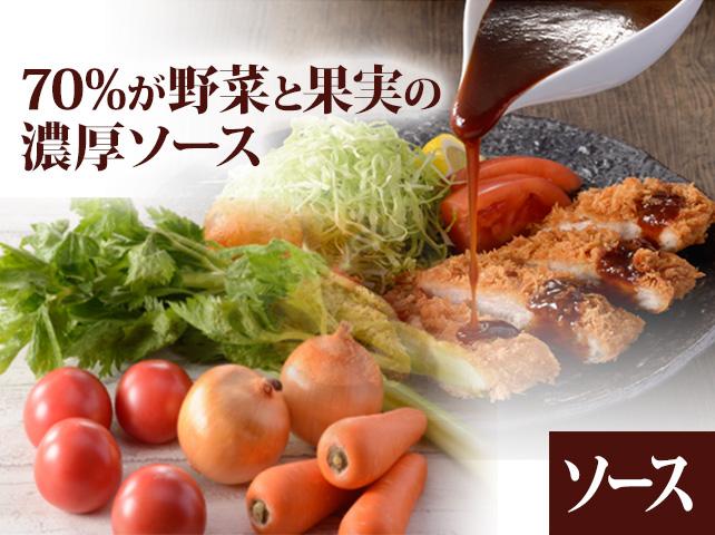 70%が野菜と果実の濃厚ソース