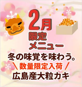 2月限定メニュー。冬の味覚を味わう。数量限定入荷、広島産大粒牡蠣(カキ)