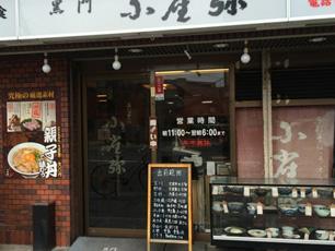 こがらや福島店外観写真
