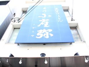 こがらや堀江店外観写真
