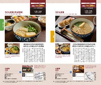 ランチパスポート大阪キタ福島店・天満店掲載ページ