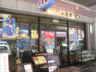 こがらや松屋町店外観写真