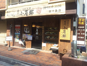 こがらや西中島店外観写真