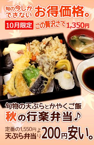 旬の今しかできないお得価格。10月限定、この贅沢さで1,350円。旬物の天ぷらとかやくご飯 秋の行楽弁当。定番1,550円天ぷら弁当より200円安い。