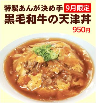 黒毛和牛の天津丼 9月限定950円