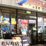 小雀弥(こがらや)松屋町店
