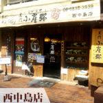 小雀弥(こがらや)西中島店