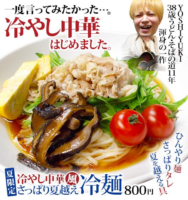 一度言ってみたかった…。「冷やし中華はじめました」YOSHIYUKI 38歳うどん・そばの道11年 渾身の一作。ひんやり麺、さっぱりタレ、夏を越える具。夏限定 冷やし中華風さっぱり夏越え冷麺800円