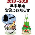 2018~2019 年末年始営業のお知らせ