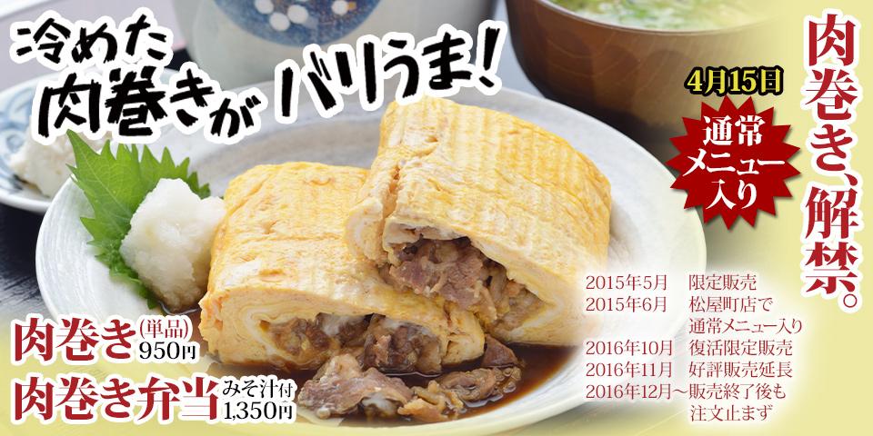 冷めた肉巻きがバリうま! 肉巻き、解禁。4月15日通常メニュー入り 肉巻き(単品)950円、肉巻き弁当(みそ汁付1,350円)