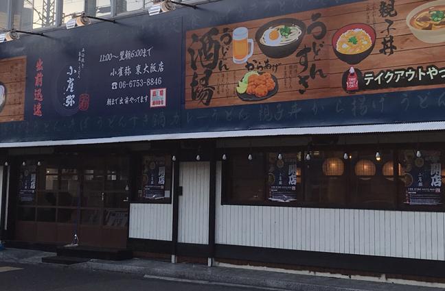 こがらや(小雀弥)東大阪店外観