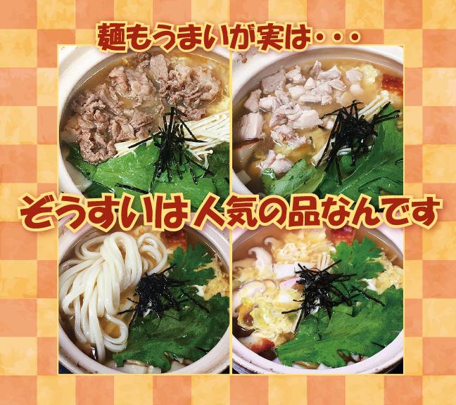 麺もうまいが実は・・・小雀弥ではぞうすいも人気の品なんです