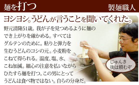 麺を打つ/製麺職人