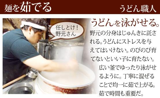 麺を茹でる/うどん職人