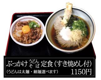 ぶっかけうどん・そば定食(すき焼めし付)1150円(うどんは太麺・細麺選べます)