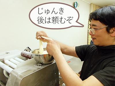「じゅんき、後は頼むぞ」でき上がった麺を我が子のように見つめる製麺職人・野元清隆