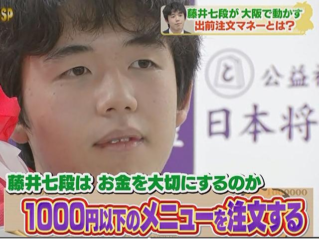 藤井七段はお金を大切にするのか1000円以下のメニューを注文する
