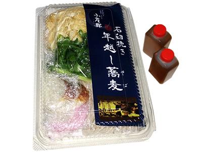 生そばパック。伝統のダシと具材(うすあげ・ネギ・かまぼこ)付き2人前900円