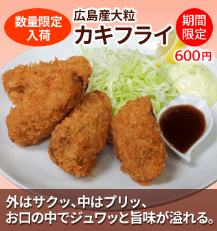 数量限定入荷。「広島産大粒カキフライ」外はサクッ、中はプリッ、お口の中でジュワッと旨味が溢れる。期間限定600円