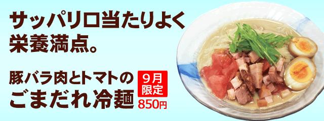 豚バラ肉とトマトのごまだれ冷麺 「うわっ、なにこれ!?」。ツルシコ麺が勝手に口に入っていく。9月限定850円