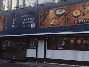 こがらや東大阪店外観写真