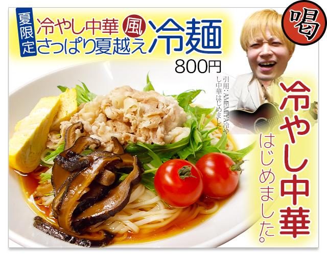 喝! 冷やし中華はじめました。夏限定 冷やし中華風さっぱり夏越え冷麺800円