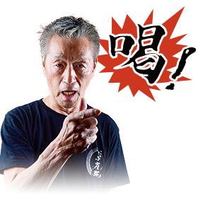 最近のメニューに「喝!」を入れるご意見番・堀江店料理長 霜鳥義男