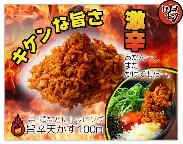 喝! キケンな旨さ 激辛。丼・麺などにトッピング 旨辛天かす100円 あかん…、、またかけてもた…。