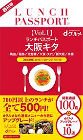 ランチパスポート大阪キタ版Vol.1