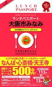 ランチパスポート大阪市みなみVol.9