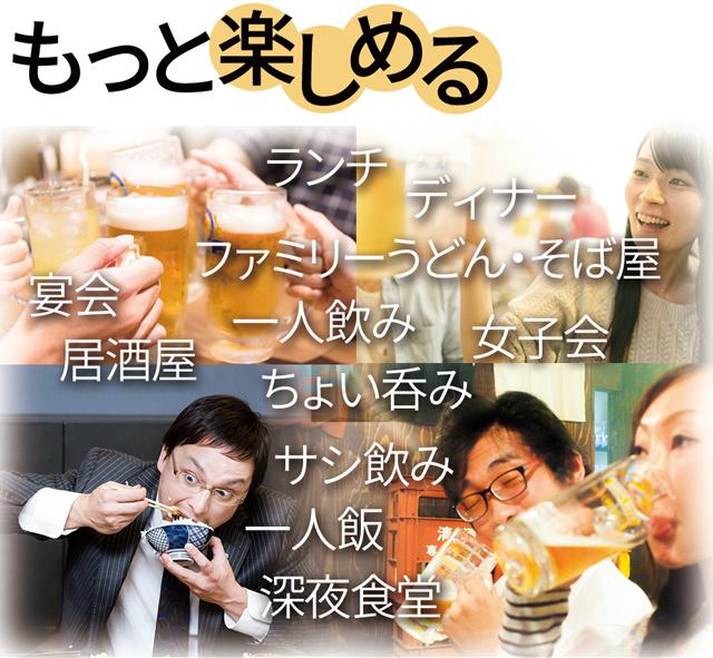 もっと楽しめる。ランチ、ディナー、ファミリーうどん・そば屋、女子会、宴会、居酒屋、一人飲み、ちょい呑み、サシ飲み、一人飯、深夜食堂