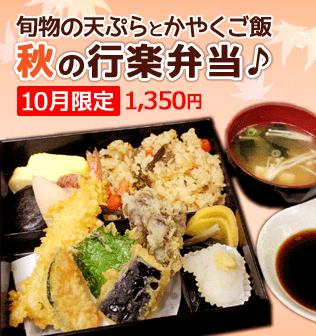 10月限定メニュー1 旬物の天ぷらとかやくご飯の秋の行楽弁当