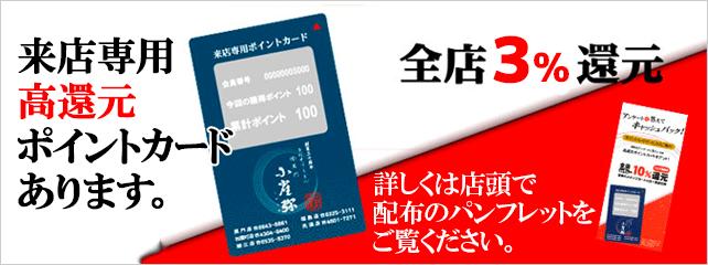 来店専用高還元ポイントカードあります。全店3%還元。詳しくは店頭で配布のパンフレットをご覧ください。