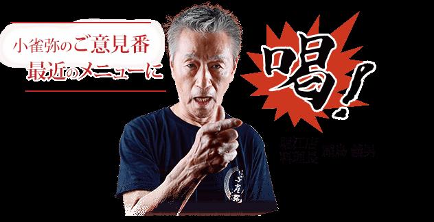 こがらやのご意見番(堀江店料理長 霜鳥義男) 最近のメニューに「喝!」