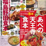 福島店・阿倍野店掲載のぴあ食本シリーズ