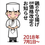 鶏のから揚げ出前価格改定のお知らせ2018年7月1日~