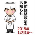 出前価格改定のお知らせ2018年12月1日~