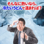 吹雪の中でも汗をかく男。そんなに熱いなら、冷たいうどんで温まれば?