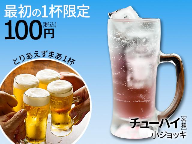 チューハイ各種小ジョッキ最初の1杯限定100円