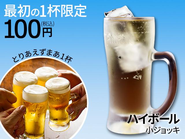 ハイボール小ジョッキ最初の1杯限定100円