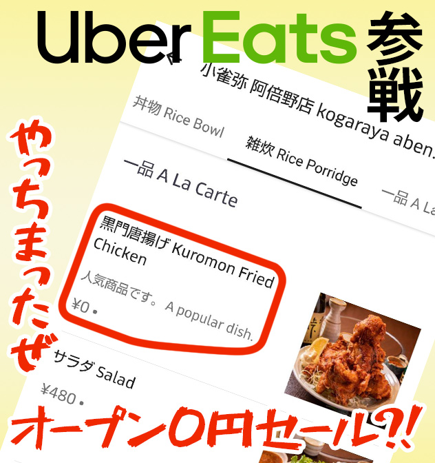 ウーバーイーツ(Uber Eats)参戦 やっちまったぜ オープン0円セール?!